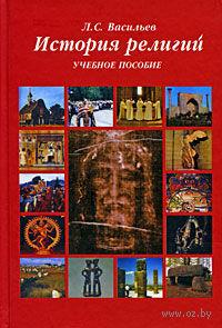История религий — фото, картинка