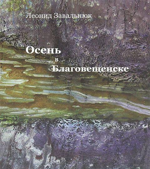 Осень в Благовещенске. Леонид Завальнюк