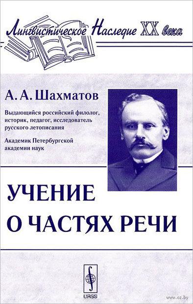 Учение о частях речи. Алексей Шахматов