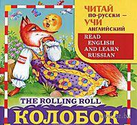 The Rolling Roll. Н. Наумова