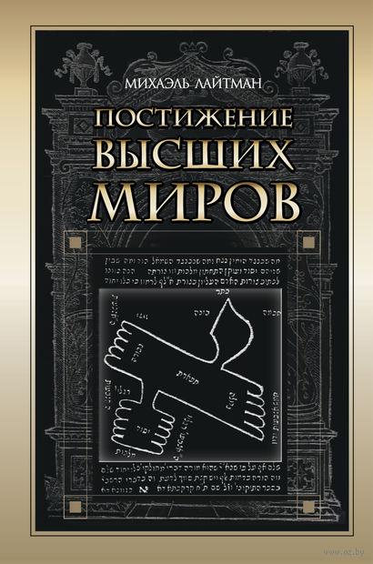 Постижение высших миров. Михаэль Лайтман