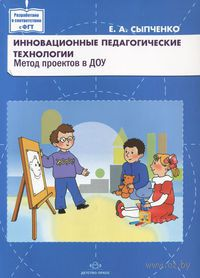 Инновационные педагогические технологии. Метод проектов в ДОУ. Е. Сыпченко