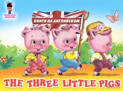 The Three Little Pigs. Сергей Михалков