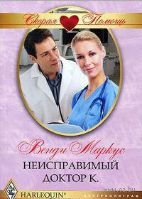 Неисправимый доктор. Венди Маркус