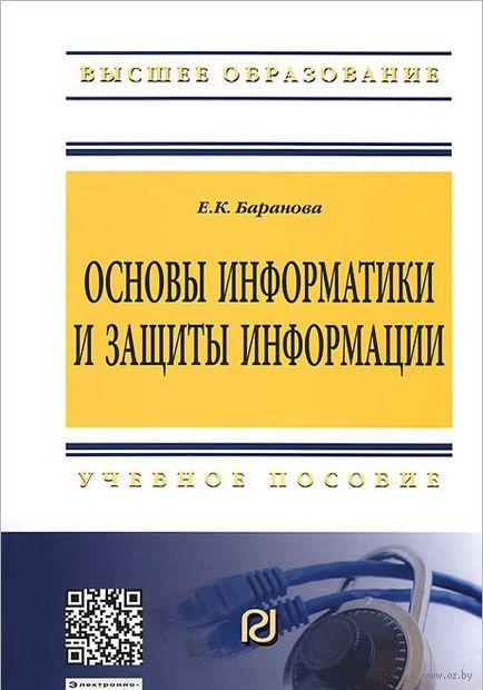 Основы информатики и защиты информации. Елена Баранова