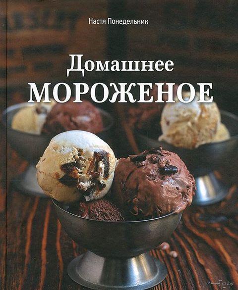 Домашнее мороженое. Настя Понедельник