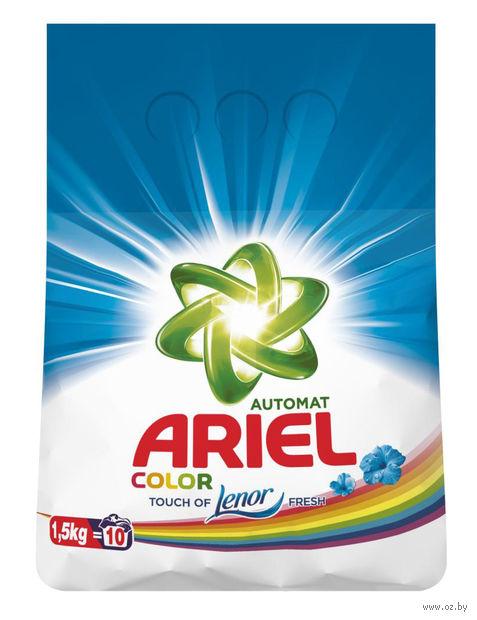 """Стиральный порошок Ariel """"Color Lenor Effect"""" для автоматической стирки (1,5 кг)"""