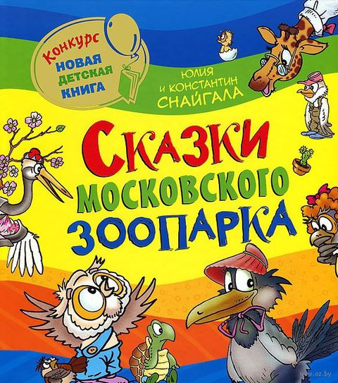 Сказки Московского зоопарка. Константин Снайгала, Юлия Снайгала