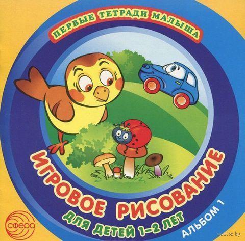 Игровое рисование для детей 1-2 лет. Альбом 1. Дарья Колдина