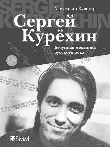 Сергей Курехин. Безумная механика русского рока (18+). Александр Кушнир