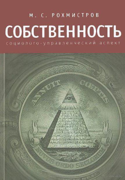 Собственность. Социолого-управленческий аспект. Максим Рохмистров
