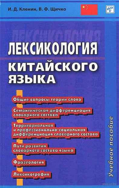 Лексикология китайского языка. Иван Кленин, Владимир Щичко