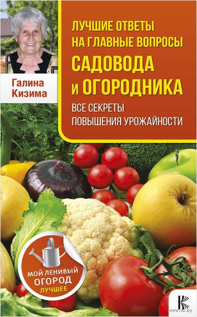 Лучшие ответы на главные вопросы садовода и огородника. Галина Кизима