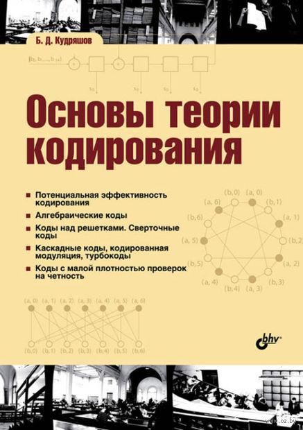 Основы теории кодирования. Борис Кудряшов