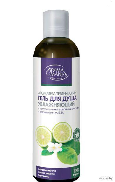 """Гель для душа """"Увлажняющий"""" с натуральными эфирными маслами (250 мл)"""