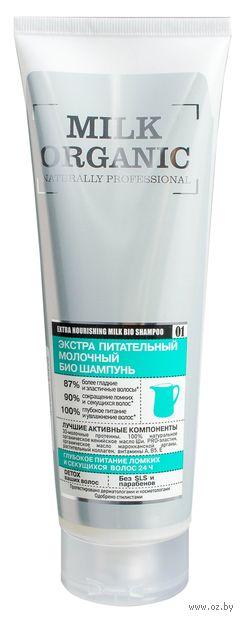 """Шампунь для волос """"Молочный"""" (250 мл)"""