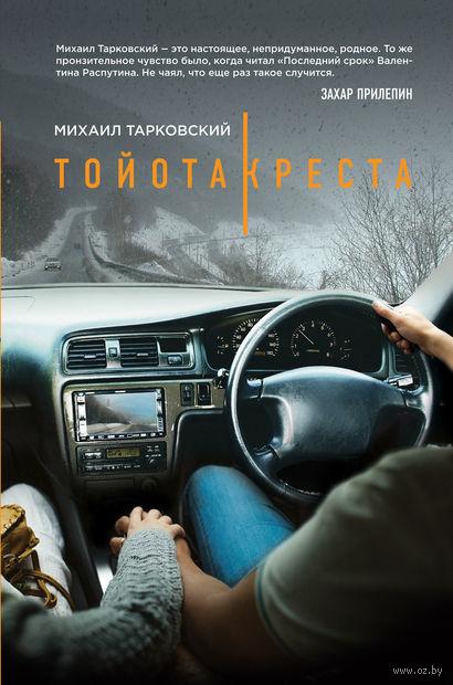 Тойота-Креста — фото, картинка