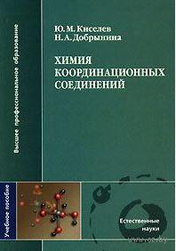 Химия координационных соединений. Ю. Киселев, Н. Добрынина