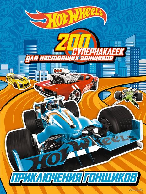 200 супернаклеек для настоящих гонщиков. Приключения гонщиков — фото, картинка