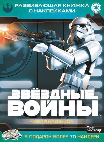 Звёздные войны. Эпизод IV. Новая надежда. Развивающая книжка с наклейками — фото, картинка