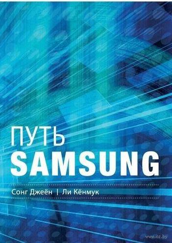 Путь Samsung. Стратегии управления изменениями от мирового лидера в области инноваций и дизайна. Джеен Сонг, Кенмук Ли