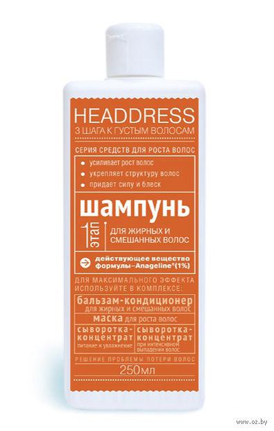 Шампунь для роста волос для жирных и смешанных волос (250 мл)