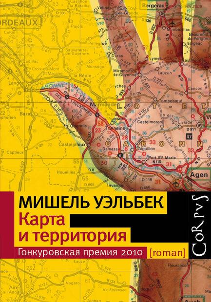 Карта и территория. Мишель Уэльбек