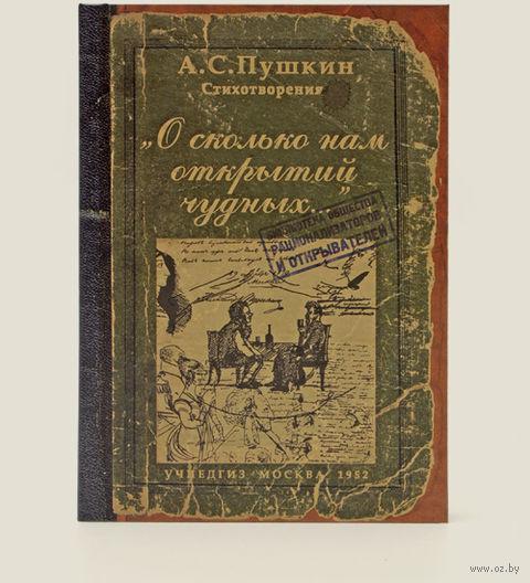 """Записная книжка """"О сколько нам открытий чудных"""" (А5) — фото, картинка"""