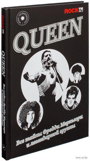 Queen. Все тайны Фредди Меркьюри и легендарной группы — фото, картинка