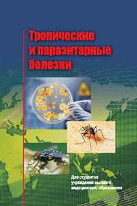 Тропические и паразитарные болезни — фото, картинка