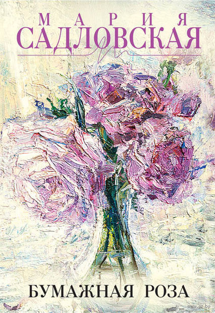 Бумажная роз — фото, картинка