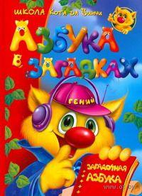 Азбука в загадках, или Загадочная азбука. Валентина Дмитриева