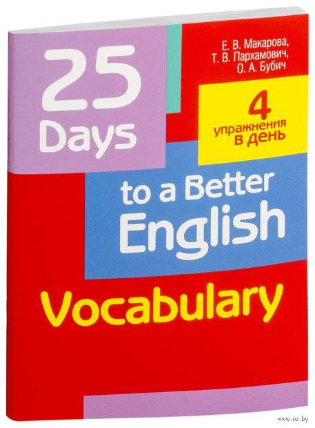 25 Days to a Better English. Vocabulary — фото, картинка