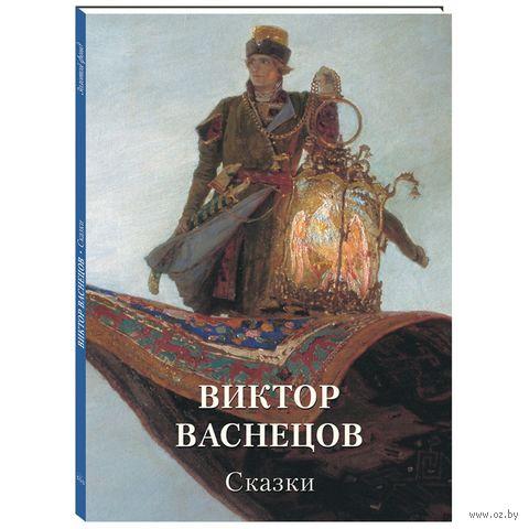 Виктор Васнецов. Сказки — фото, картинка