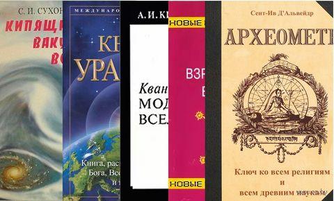 Урантия (комплект из 5 книг) — фото, картинка