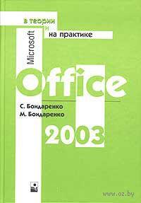 Microsoft Office 2003 в теории и на практике — фото, картинка