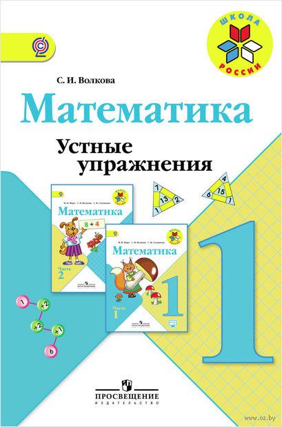Математика. 1 класс. Устные упражнения — фото, картинка