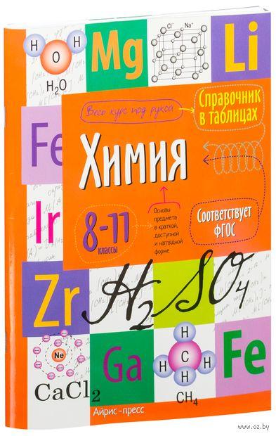 Химия. Справочник в таблицах. 8-11 классы — фото, картинка