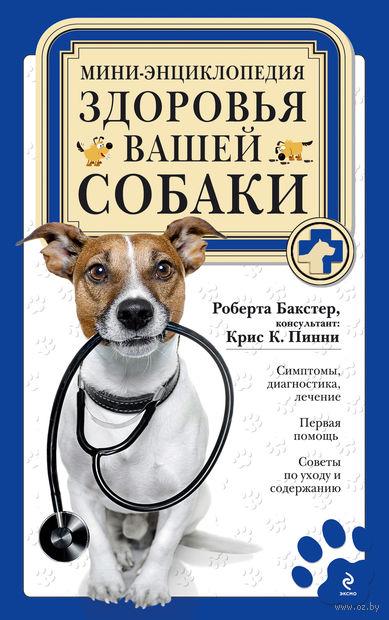 Мини-энциклопедия здоровья вашей собаки. Роберта Бакстер