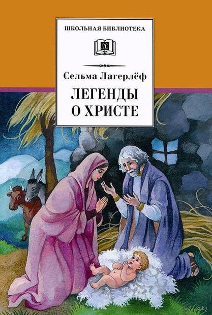 Легенды о Христе. Сельма Лагерлеф