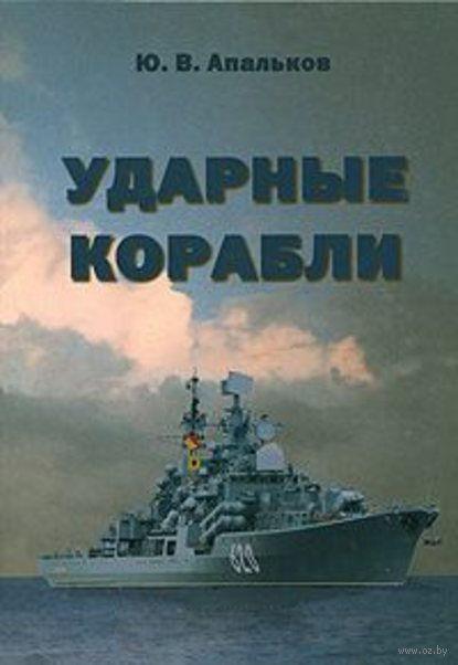 Ударные корабли. Юрий Апальков