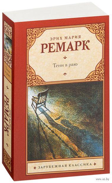 Тени в раю (м). Эрих Мария  Ремарк