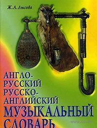 Англо-русский русско-английский музыкальный словарь. Ж. Лысова