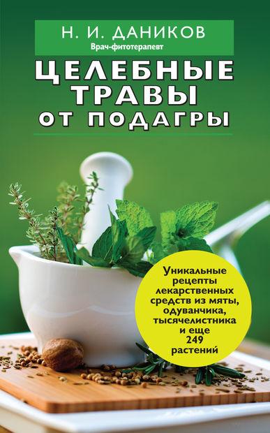 Целебные травы от подагры и других заболеваний. Николай Даников