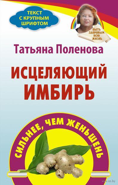 Исцеляющий имбирь. Татьяна Поленова
