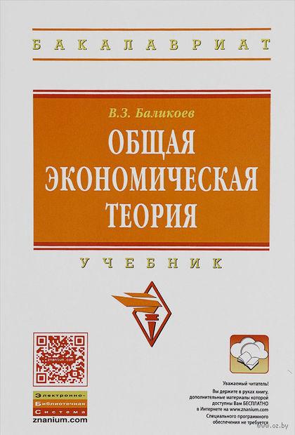 Общая экономическая теория. Владимир  Баликоев