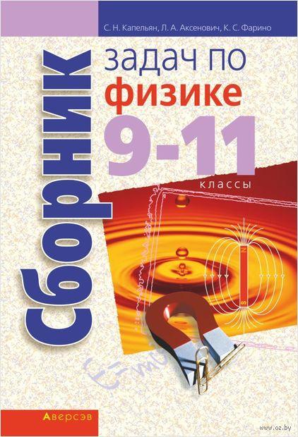 Сборник задач по физике. 9-11 классы — фото, картинка