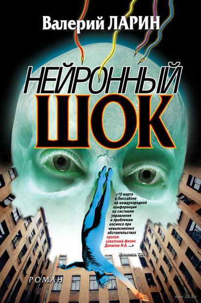 Нейронный шок. Валерий Ларин