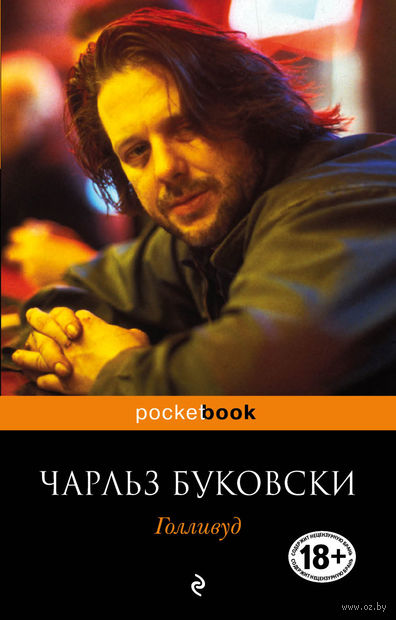 Голливуд (м). Чарльз Буковски
