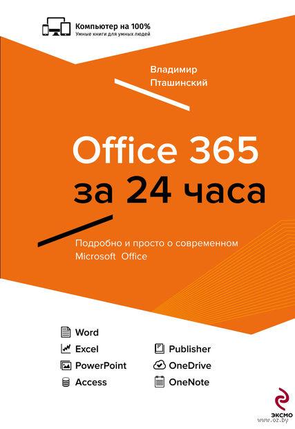Office 365 за 24 часа. Владимир Пташинский